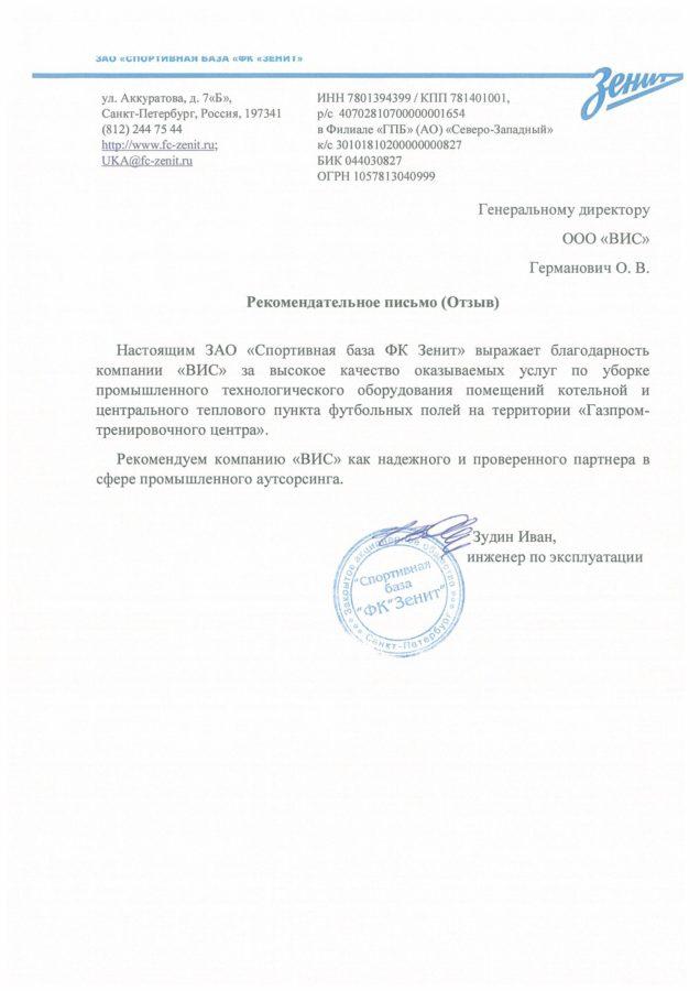 """Рекомендательное письмо ФК """"Зенит"""""""